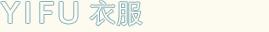 Yifu 衣服